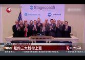 9日国际金融市场表现 纽约三大股指上涨