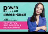 刘畅:超越式传承中的她能量