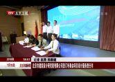 北京市建筑设计研究院有限公司签订冬奥会项目设计服务责任书