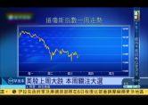 美国股市上周大跌 市场关注大选结果