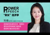 """刘倩:""""剩女""""经济学"""