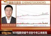 张云龙:BDI指数突破千点创今年以来新高
