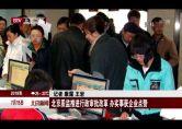 北京质监推进行政审批改革 办实事获企业点赞