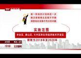北京将启动第三阶段城南行动计划 打造首都发展新高地