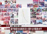 北京昌平激发社会组织活力 提升公共服务水平