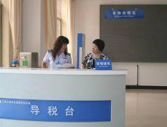 高邑县国税局标准化办税服务大厅投入使用
